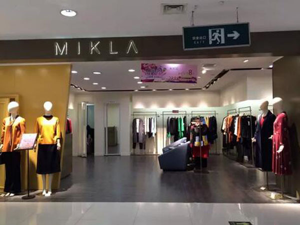 MIK&LA米珂拉女装品牌终端店品牌旗舰店店面