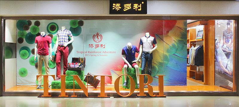 中山市创富服装贸易有限公司