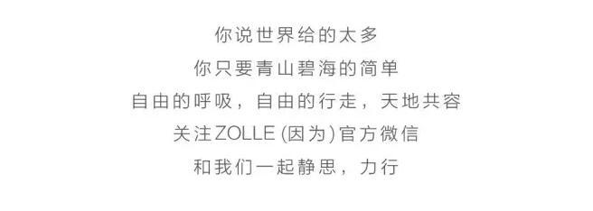 棉麻文艺女装因为ZOLLE