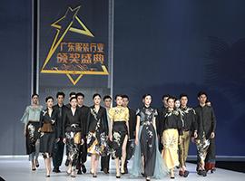 2016年度广东服装行业颁奖盛典圆满落下帷幕