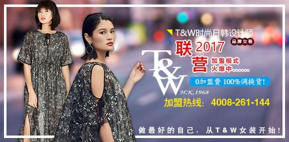 时尚女装T&W诚招加盟联营