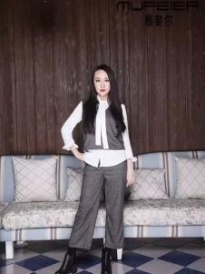 慕斐尔女装2017新品职业套装