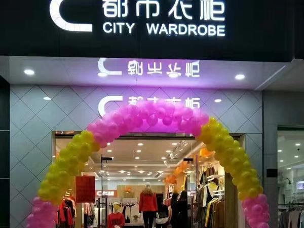 都市衣柜女装店铺形象图