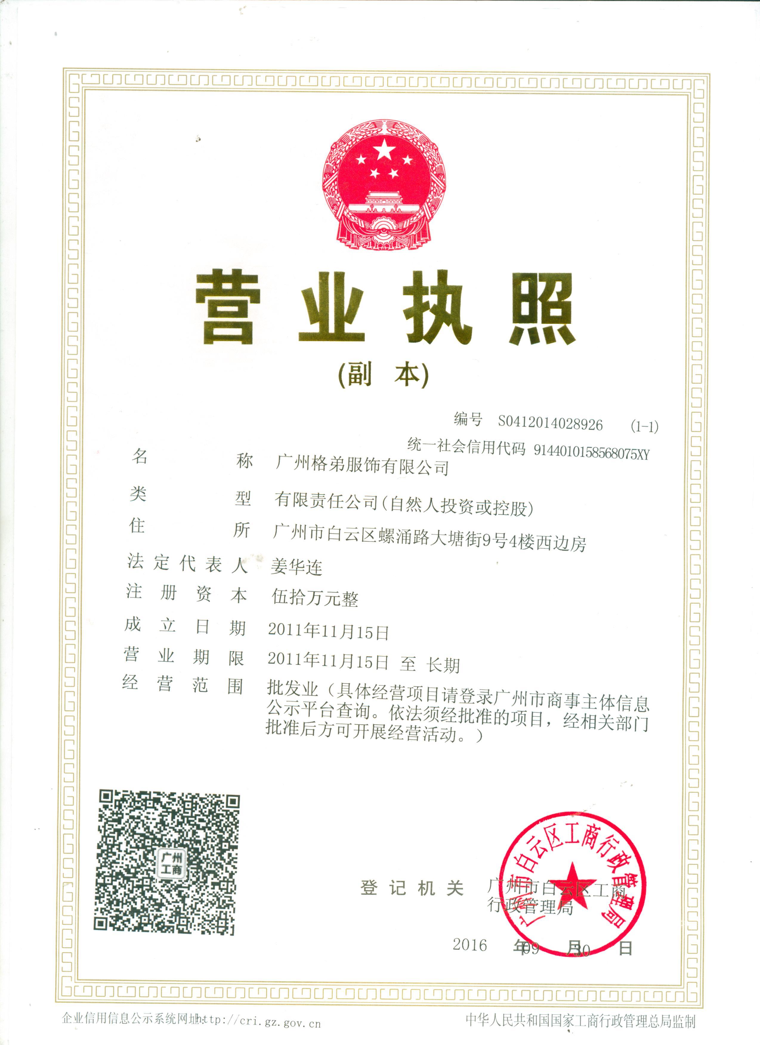 广州格弟服饰有限公司企业档案