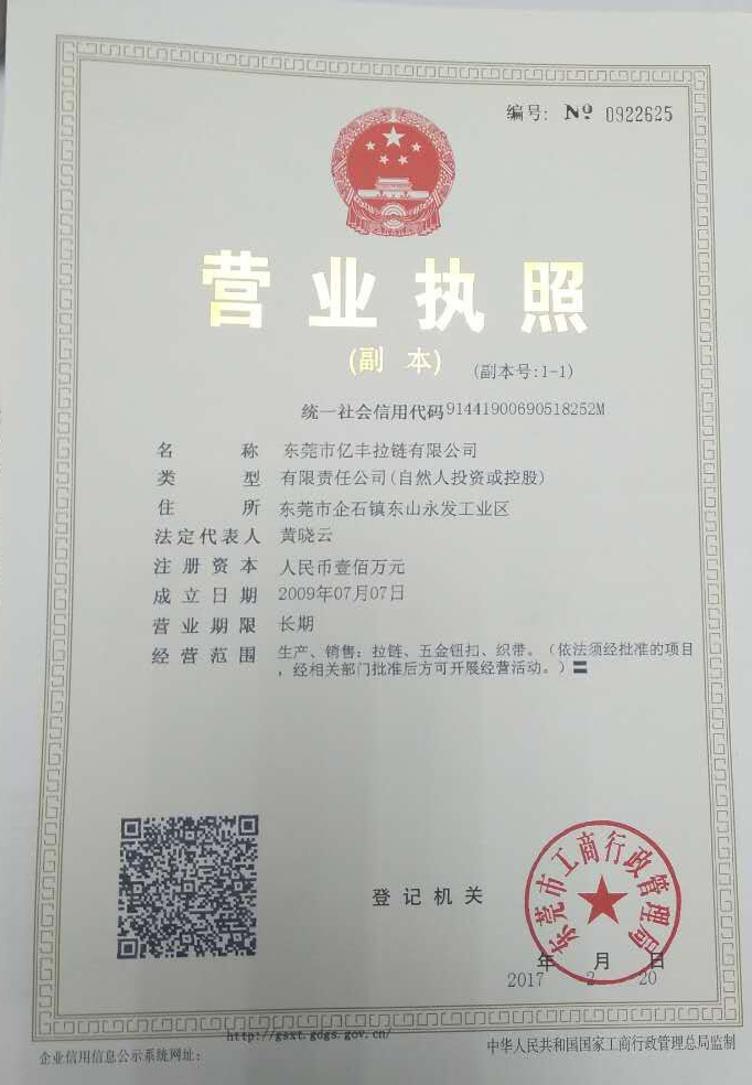 东莞市亿丰拉链有限公司企业档案