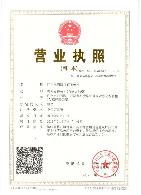 广州辰尚服饰有限公司企业档案