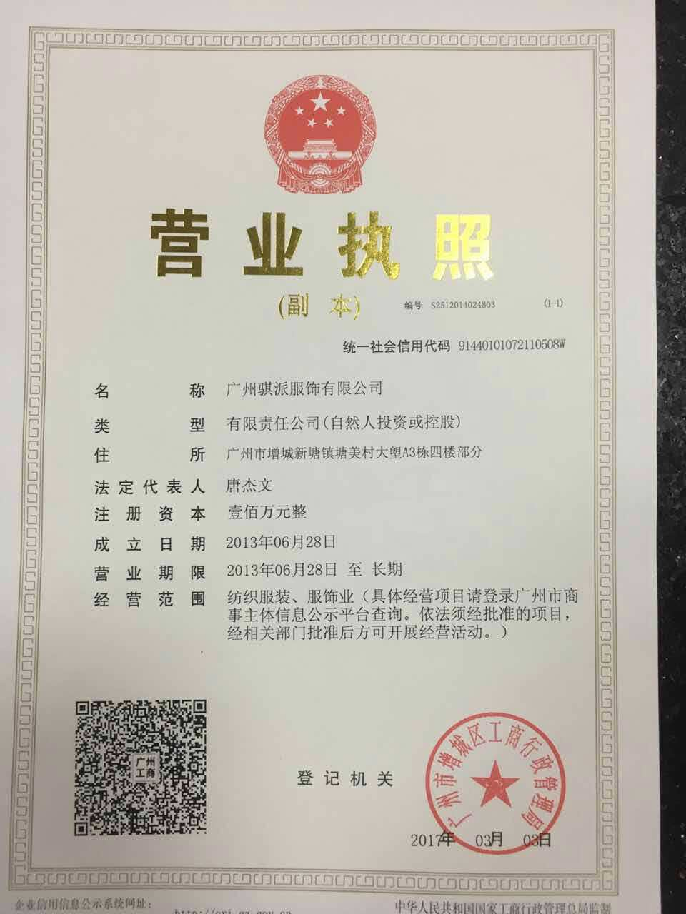 广州骐派服饰有限公司企业档案