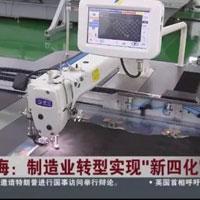 """长园和鹰助力上海制造业转型实现""""新四化"""""""