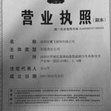 深圳市翼飞服饰有限公司企业档案