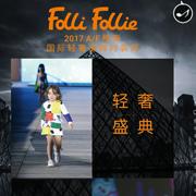 橙·新 follifollie潮牌童装17秋冬发布会即将空降上海外滩