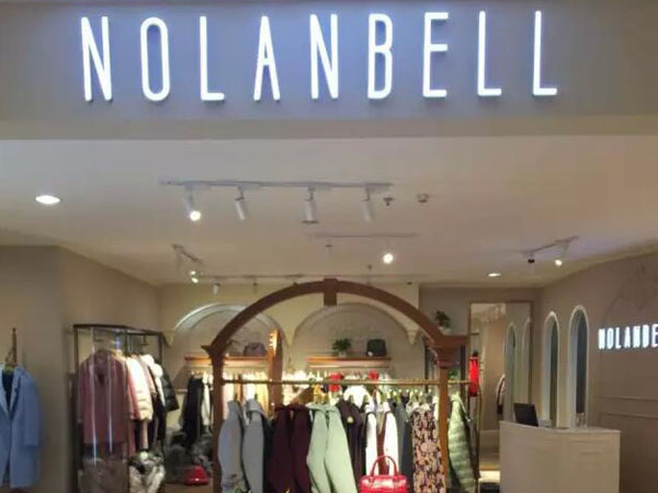 诺兰贝尔店铺展示