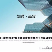 【知遇·品致】卡度尼男装2017秋冬新品发布会即将开幕