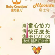 皇后婴儿/希比兒童装2017秋冬订货会邀请函