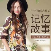 PUKKA / 蒲女装2017春装新款 开启古朴记忆故事~