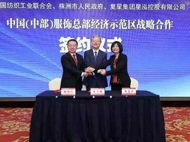 中国(中部)服饰总部经济示范区战略合作新闻发布会成功举办
