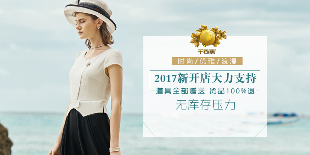 杭州千百惠服饰有限公司