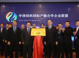 """""""中国纺织国际产能合作企业联盟""""正式启动"""