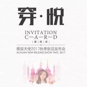 邀请函 | 雅奴天使2017秋季时尚大秀