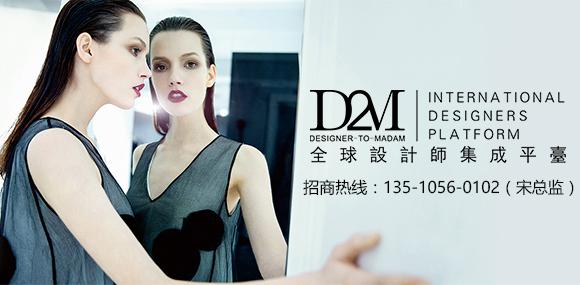 D2M全球设计师轻奢女装集成平台