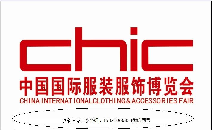 2017中国国际服装服饰博览会(CHIC2017秋季)