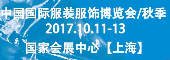 2017中国国际服装服饰博览会