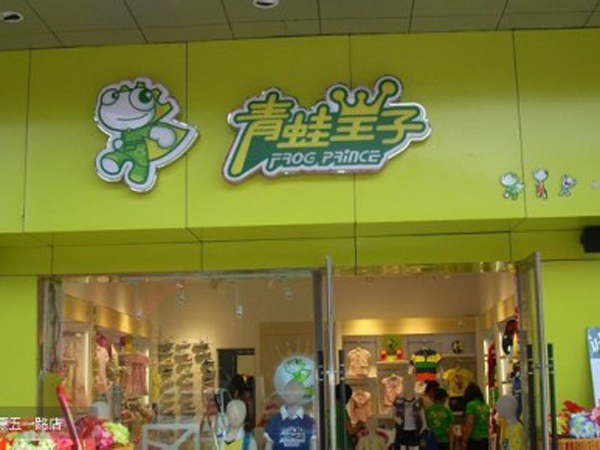 青蛙皇子店铺展示