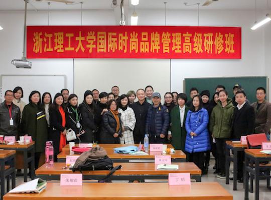 产学研结合 时尚品牌管理高级研修班在浙江理工大学开课