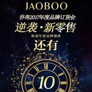 JAOBOO ▏距离2017乔帛秋羽绒订货会还有7天
