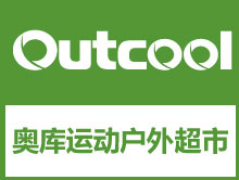 奥库OUTCOOL