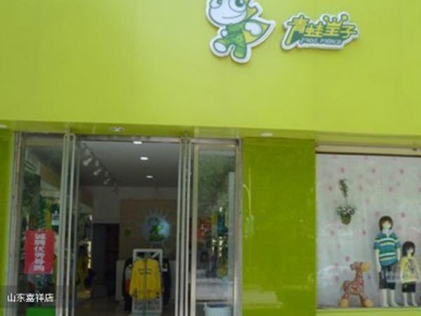 青蛙皇子品牌童装实体店形象