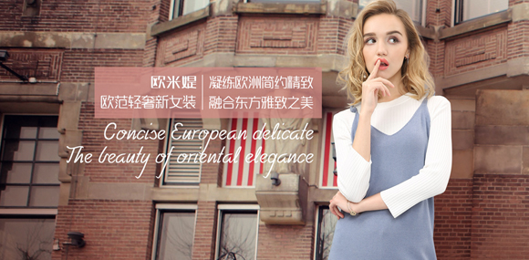 2017欧米媞欧范轻奢侈女装招商加盟