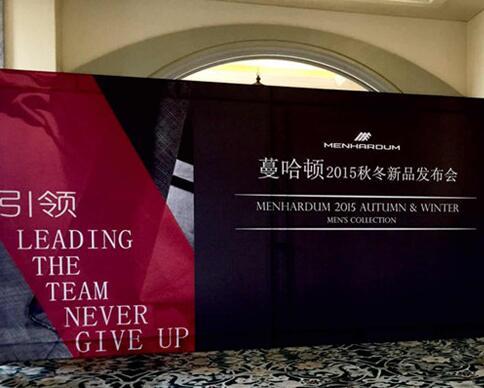 广州服装公司发布会订货会会议会务服务广告公司