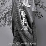 玳莎2017秋冬新品发布会 带你探索艺术之源