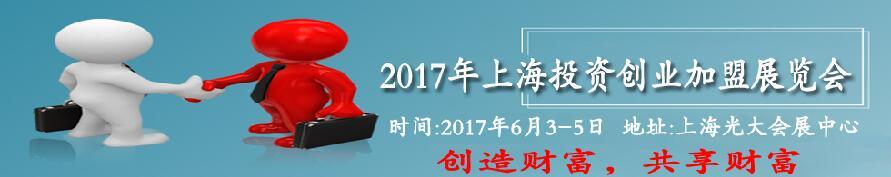 2017上海连锁加盟,投资创业展览会