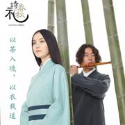 品春丨诗礼春秋2017新品· 茶境