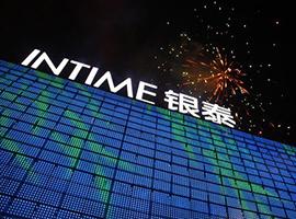银泰商业2016净利润仅增涨0.2% 得益于购物中心