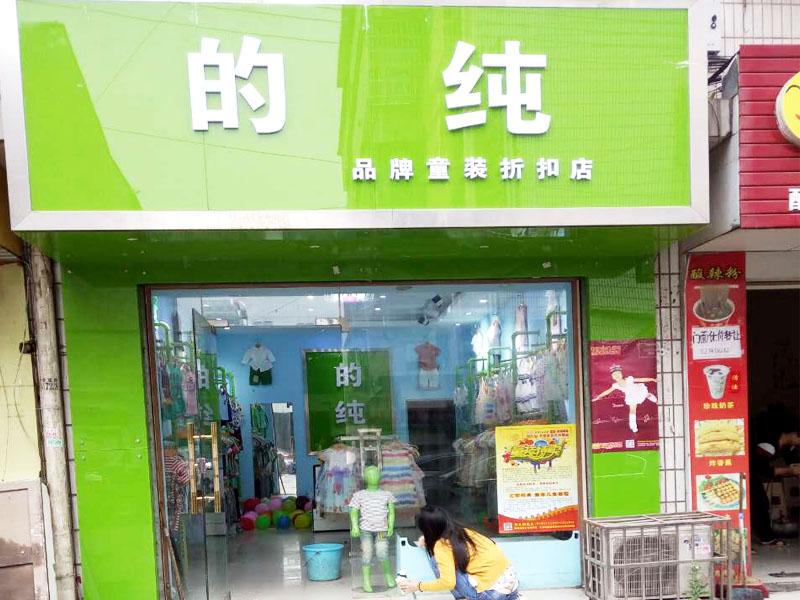 广州的纯服饰品牌童装折扣加盟连锁店