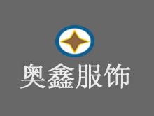 深圳市奥之鑫服饰有限公司-深圳专业领带丝巾定做