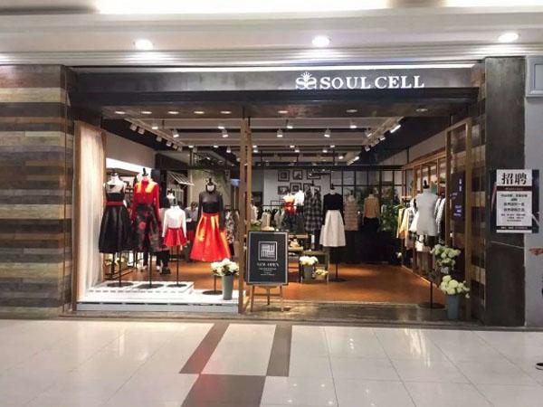 soulcell苏昔品牌女装终端店