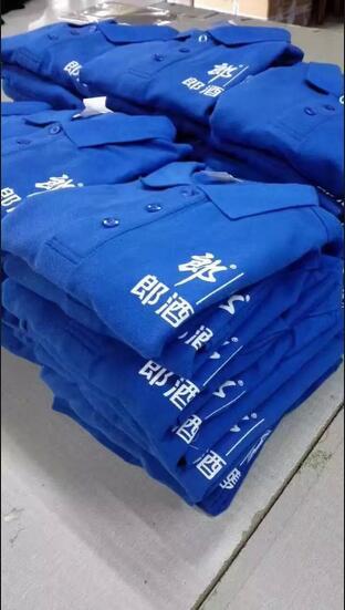 中山服装厂
