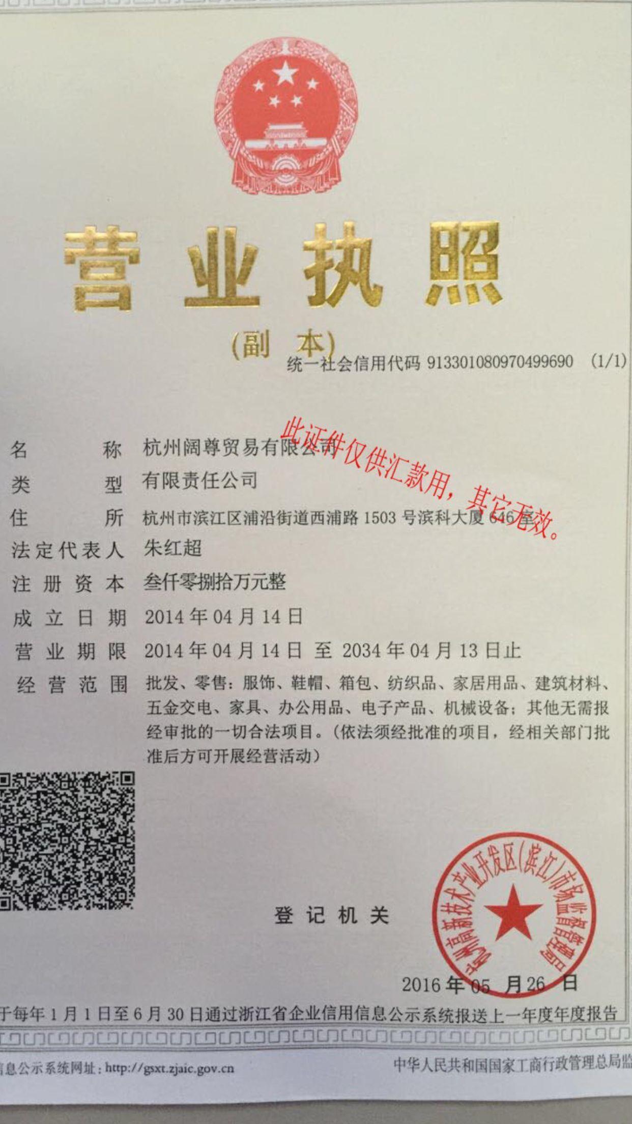 杭州阔尊贸易有限公司企业档案
