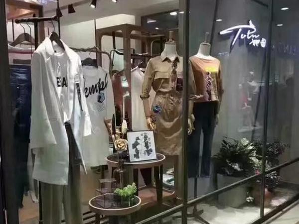 她图店铺展示