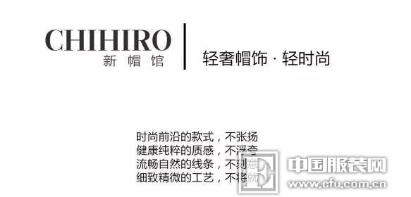 新帽馆CHIHIRO
