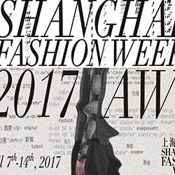 2017上海时装周(秋冬)