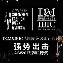D2M&IBIC携国际著名设计大师强势出击A/W2017深圳时装周