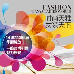 天雅女装大厦携六大品牌登陆上海CHIC!
