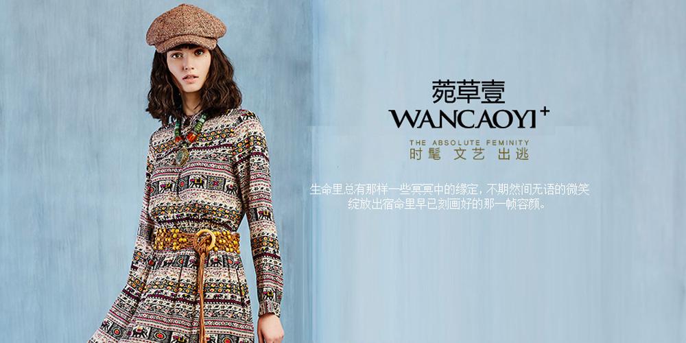 菀草壹wancaoyi