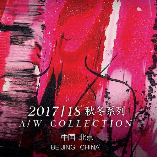 2017中国国际时装周(秋冬)