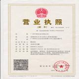 广州亨锋实业有限公司(小马嘟嘟)企业档案