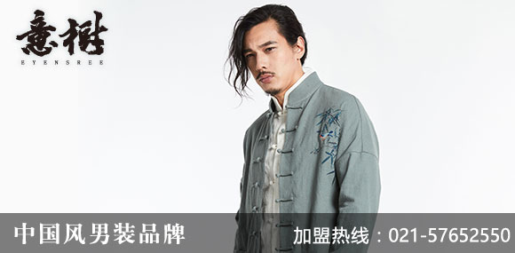 意樹中國風男裝領導品牌